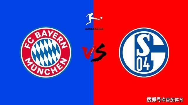 「德甲」拜仁慕尼黑vs沙尔克04拜仁德甲新赛季强势来袭