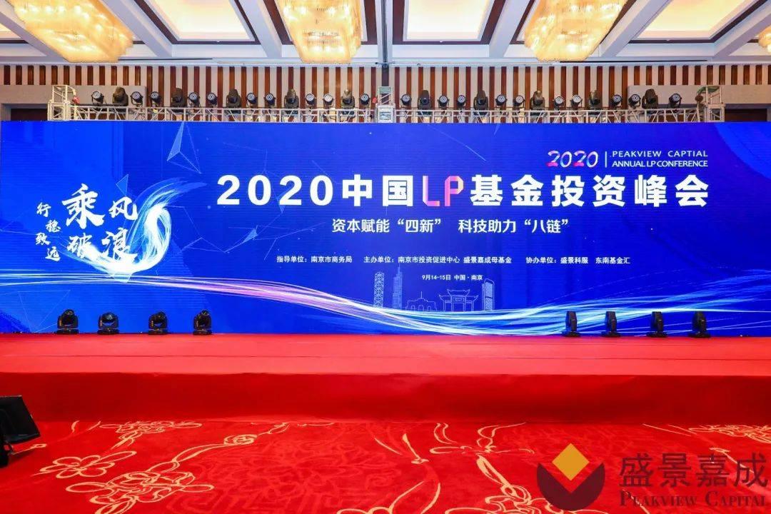 2020中国LP基金投资峰会暨盛景嘉成2020投资年会 在南京圆满落幕