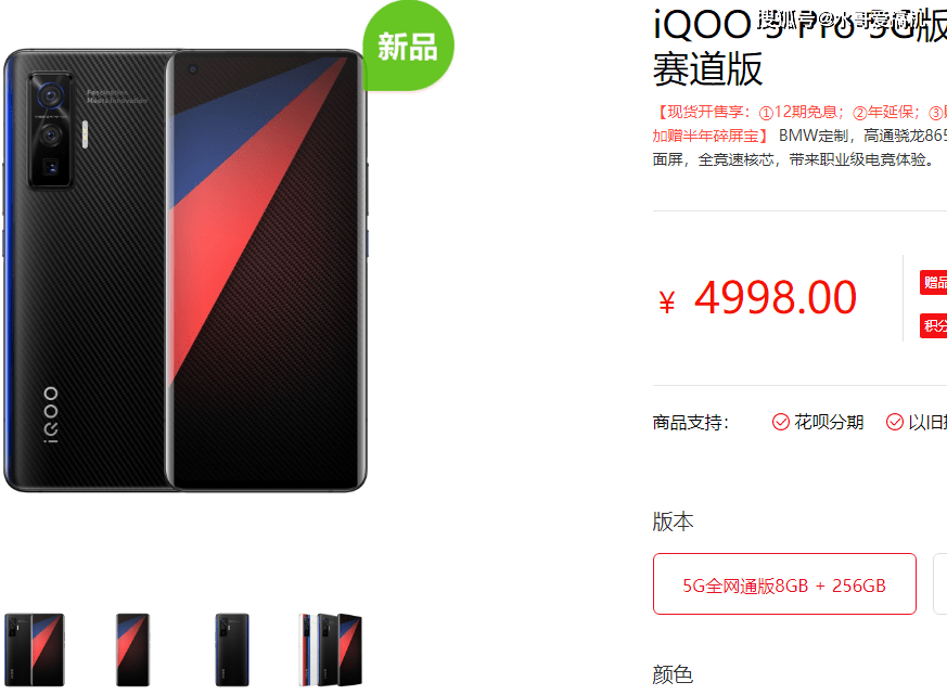 iQOO5看了差评卖不动?跳水已在预备中