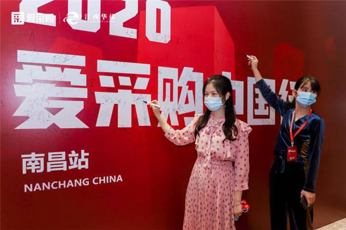 互联网+企业采购:2020百度爱采购中国行_走进南昌