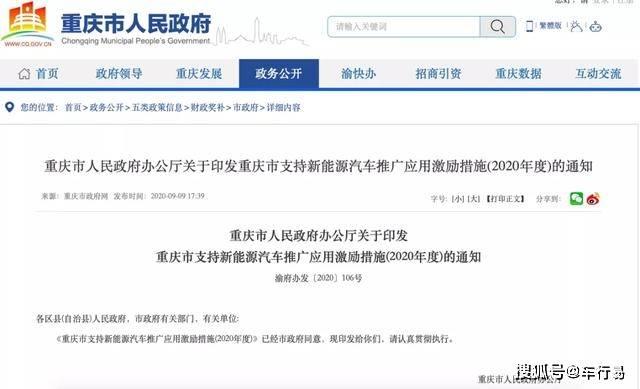 新政:重庆新能源车不限号,停车还免费!