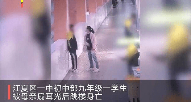 武汉14岁男孩母亲打他耳光后跳楼身亡: