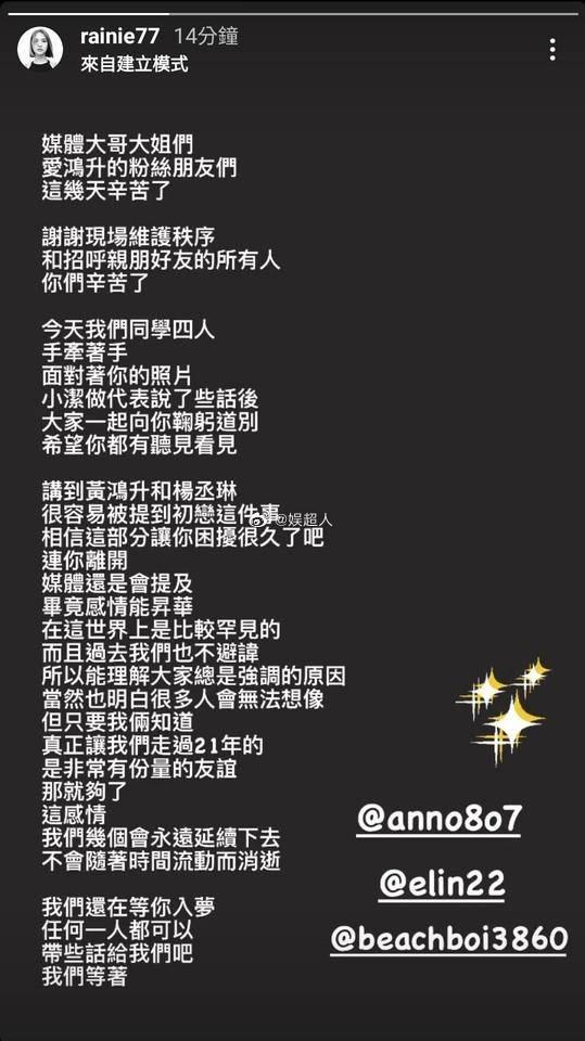 杨丞琳发文告别好友黄鸿升:我们还在等你入梦