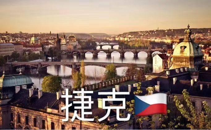 捷克永居、欧盟永久居留和捷克护照不同,该如