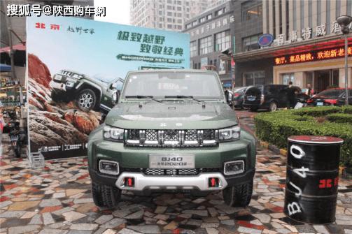新款短轴越野王者BJ40在Xi安上市,售价分别为16.99元和20.2万元