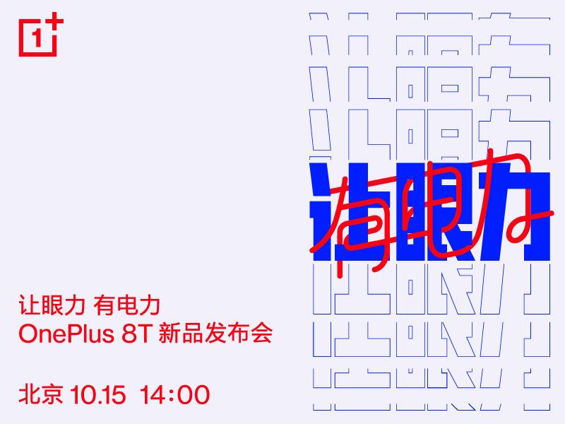 官宣:一加 8T 新品发布会将于10月15日举办