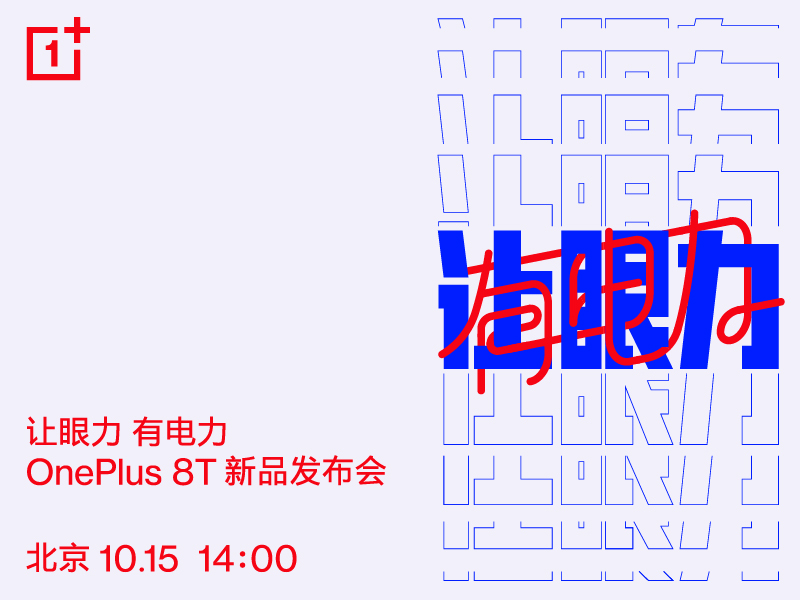 <font color='#333333'>官宣:一加 8T 新品发布会将于10月15日举办</font>