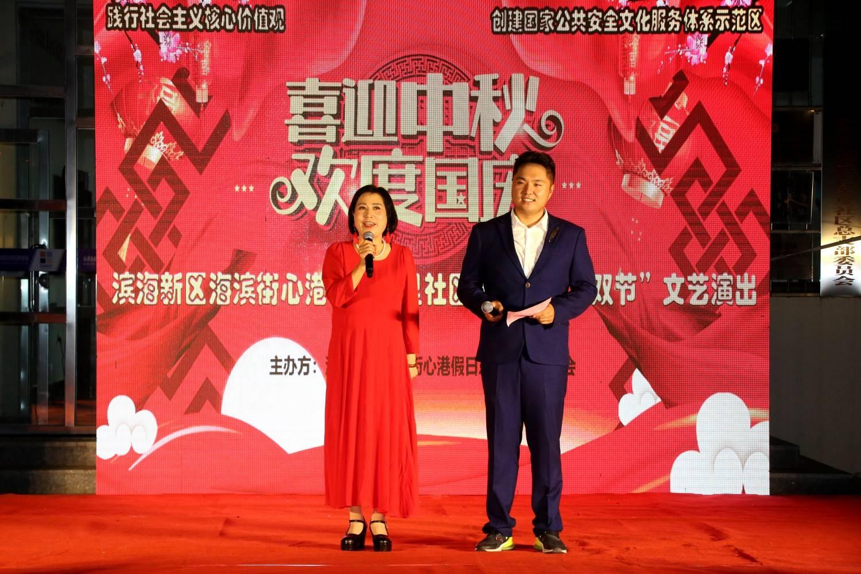 天津滨海:双节同庆文艺汇演惊艳海滨街心港假日东里社区