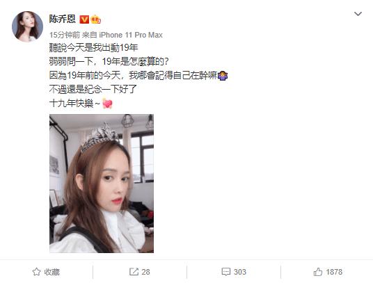 陈乔恩庆出道19周年 感慨录综艺赚钱顺便解决人生大事