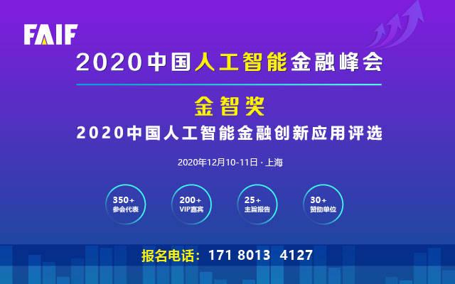 FAIF2020中國人工智能金融峰會將于2020年12月在上海召開