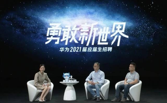 华为2021届应届生招聘正式启动,九大类职位热招中