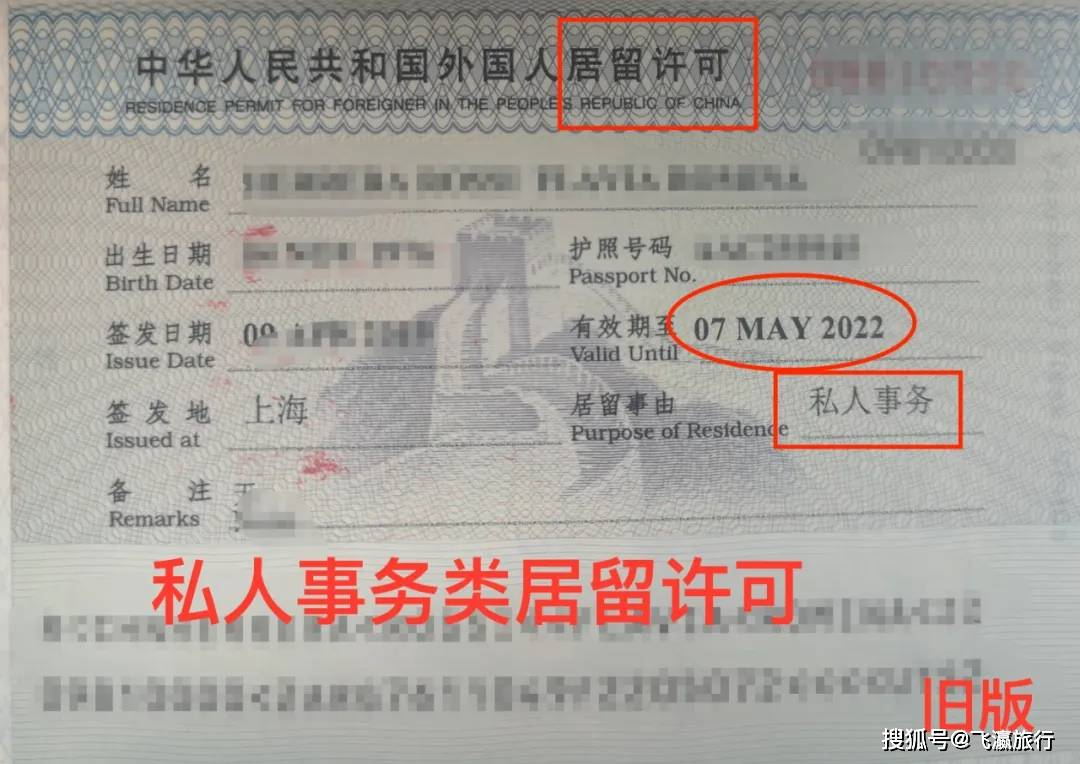 重磅!9月28日起允许持三类有效居留许可外国人入境