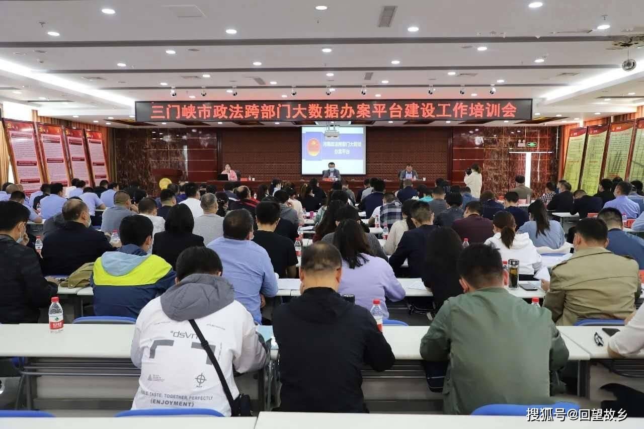 全市政法跨部门大数据办案平台建设培训会议在卢氏召开