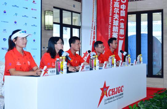 2020中国(海南)青少年高尔夫球精英赛新闻发布会今日召开
