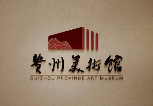 贵州师范大学两个美术展在贵州美术馆同展