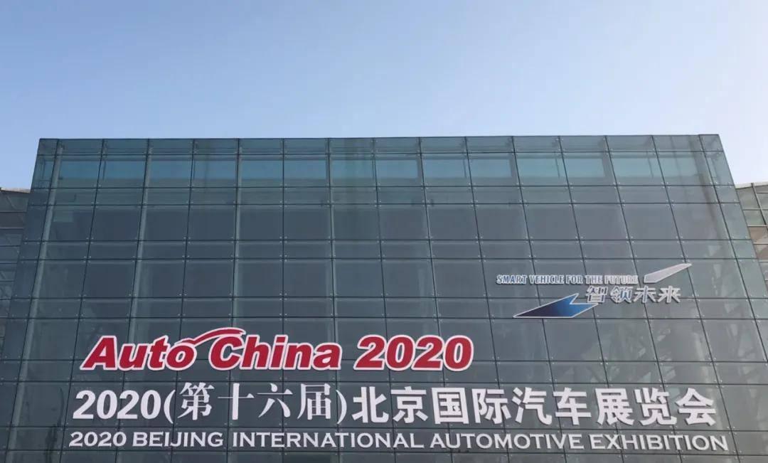 海川平车|2020北京车展看还有哪些车型不能错过(1)