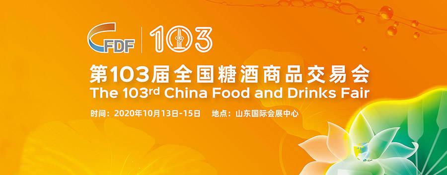 <strong>展览攻略|第103届全国糖酒协会邀请您10月</strong>