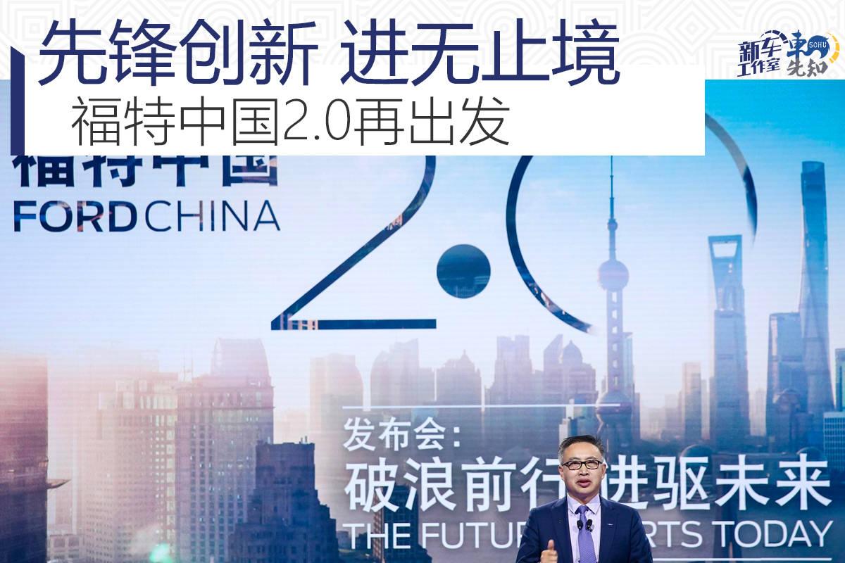 开拓创新,进入无尽的福特中国2.0,重新开始