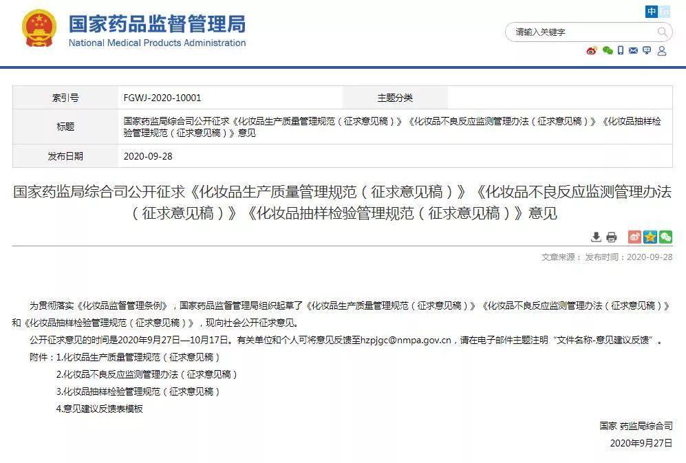 首次設化妝品不良反應監測法規!國家藥監局28日三規齊發