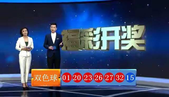 双色球开奖结果第2020096期 头奖8注奖金819万