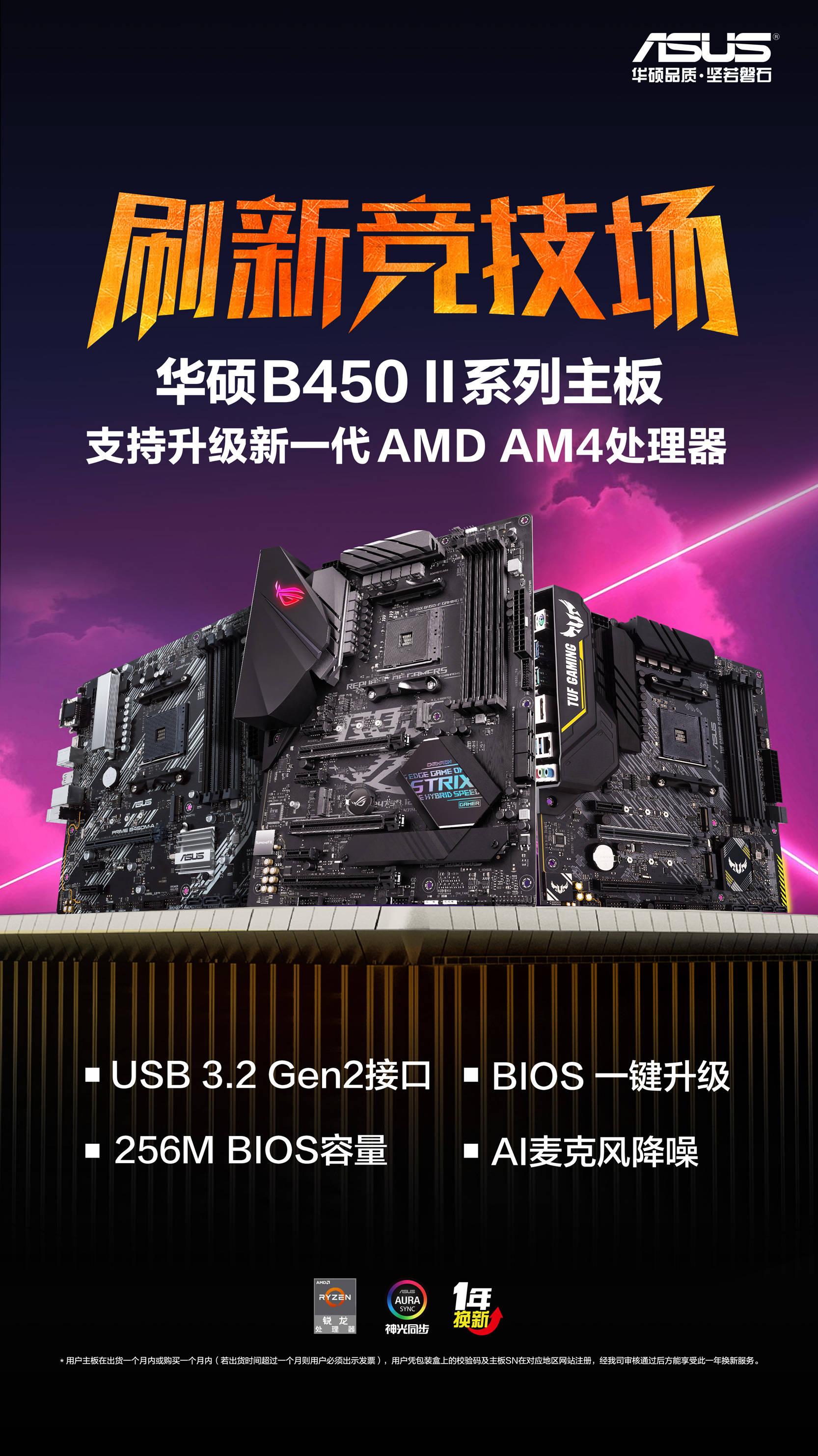 刷新竞技场 华硕B450 II系列主板重磅发布