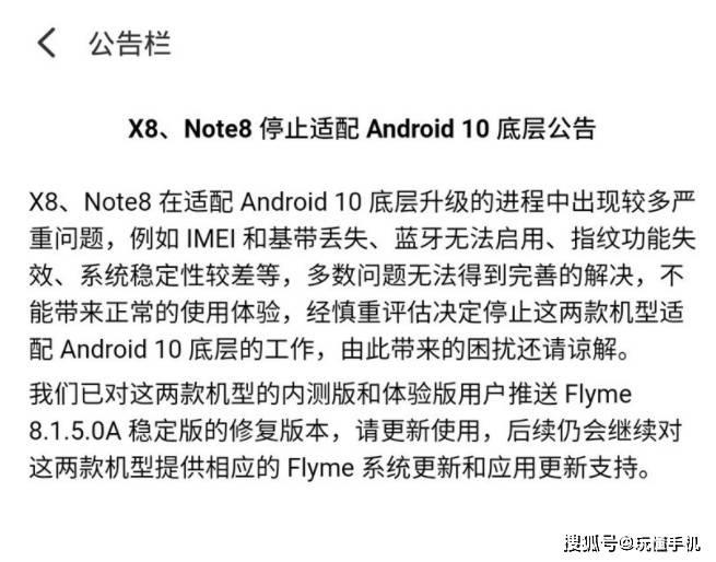 魅族官方发布消息:X8和Note8将停止适配Android10底层工作