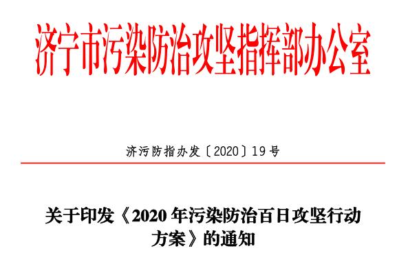 <b>济宁在2020年发起污染防治百日攻坚战</b>