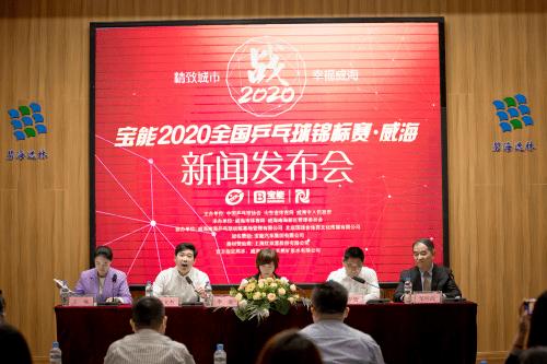 全乒赛来了!2020宝能杯全国乒乓球锦标赛在威海举行新闻发布会