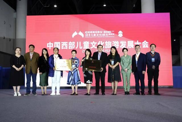 大咖云集,共创盛世——2020中国西部国际儿童文化娱乐博览会在蓉成功举办!