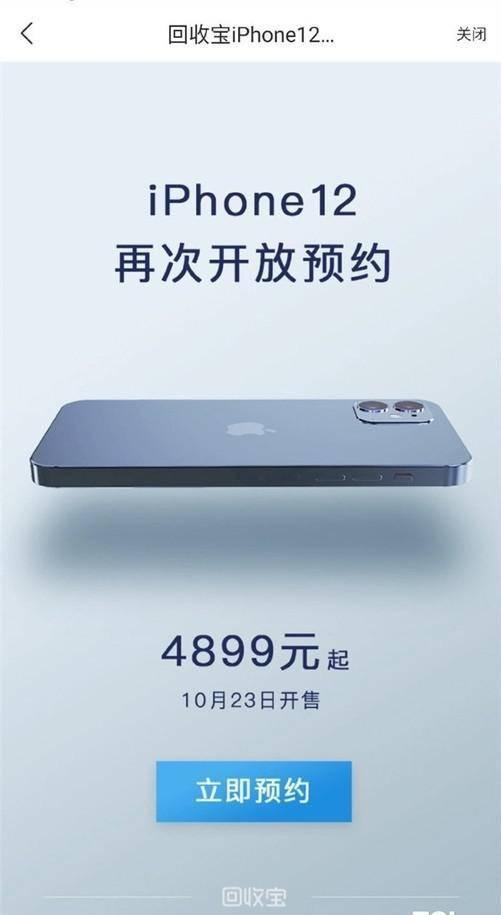 海外经销商透露iphone12系列至少五款 闪存64G起首批或没有Pro