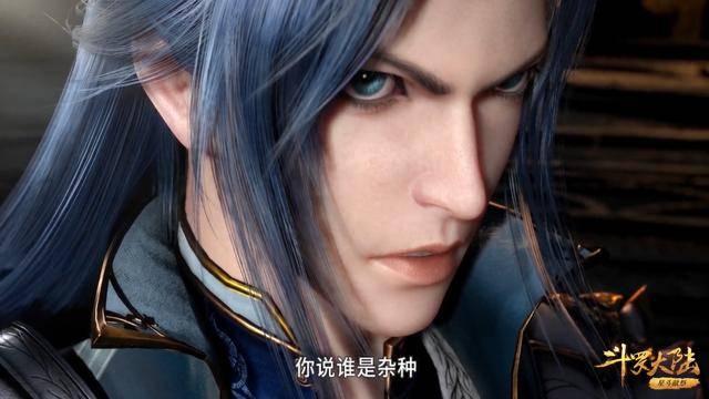 斗罗大陆:穿刺凶杨斗罗的真魂 这就是蓝