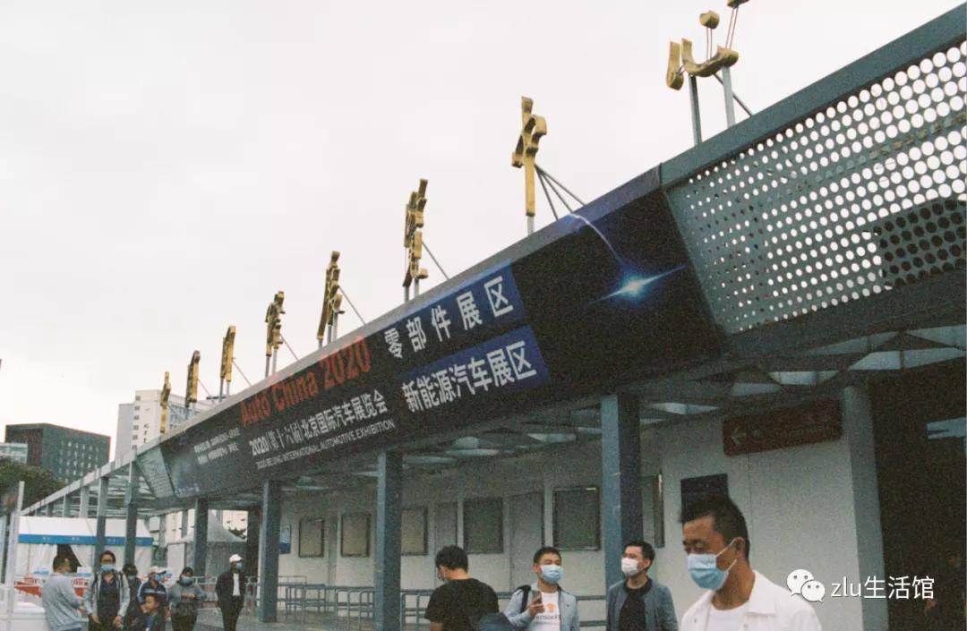 胶片2020,数码2004,时隔16年同一地点记录北京车展老展馆周边