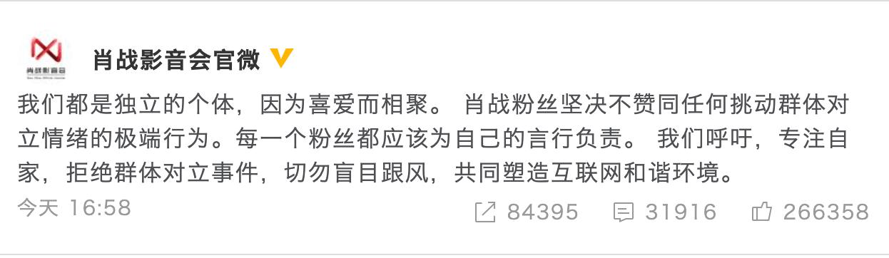 川美事件引热议 肖战影音会:拒绝群体对立
