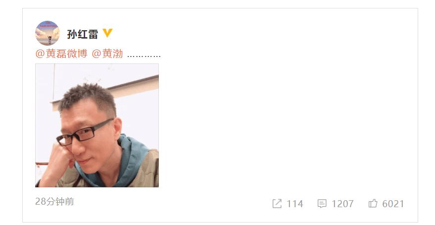 """孙红雷""""减肥成功"""" 更新近照炫耀减肥成果"""