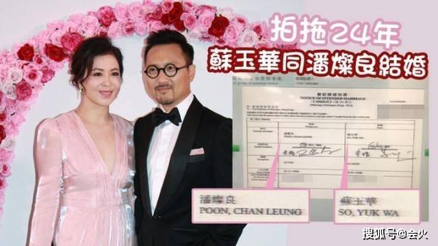 TVB金牌绿叶苏玉华松口认已婚,52岁旅店度新婚夜,低调不办婚礼