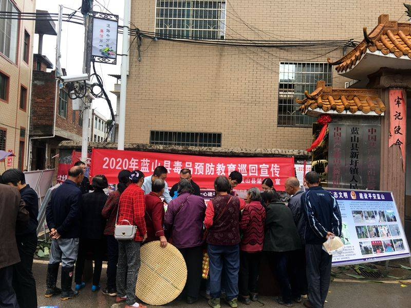 湖南永州:蓝山县开展2020年毒品预防教育巡回宣传