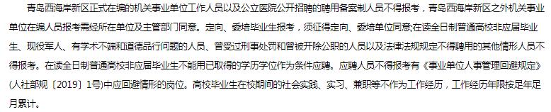 青岛西海岸新区部分事业单位公开招聘事业编制工作人员11名(医疗岗8人)