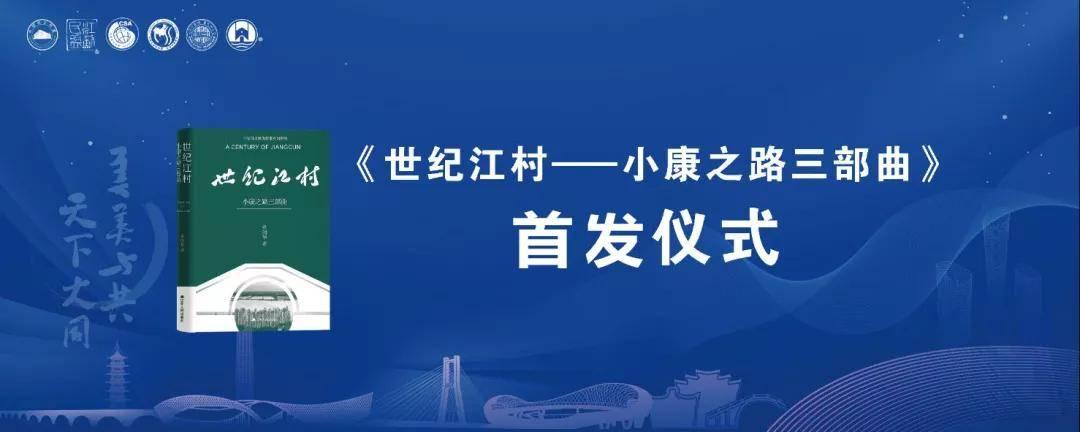 章剑华长篇纪实文学《世纪江村——小康之路三部曲》今日首发