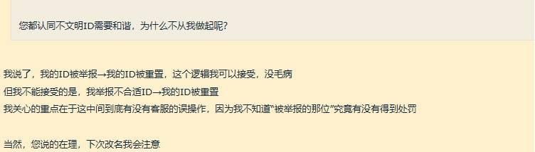 《【区块链游戏】炉石传说:官方最骚操作?玩家举报别人ID,自己却被强制改名》