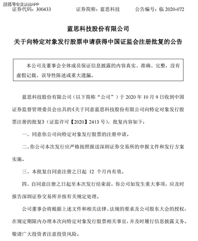兰斯科技固定增资获得中国证监会批准