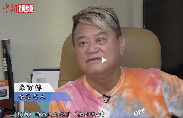 香港艺人陈百祥获铜紫荆星章:听到消息时很惊奇