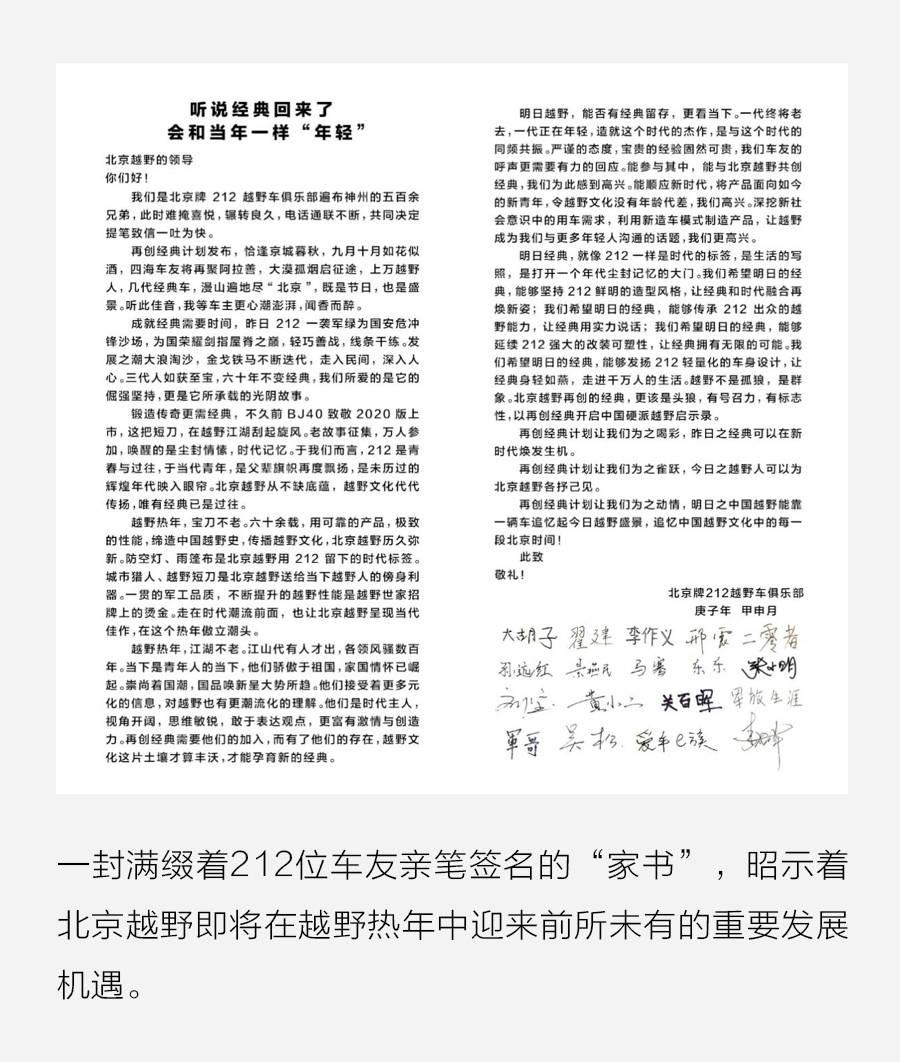 212车主来信原文:越野热年北京越野机会