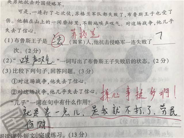 彩神8app官网下载:同学们对网络游戏着迷 每一个回答都来自王者荣耀 老师:打电话给家长