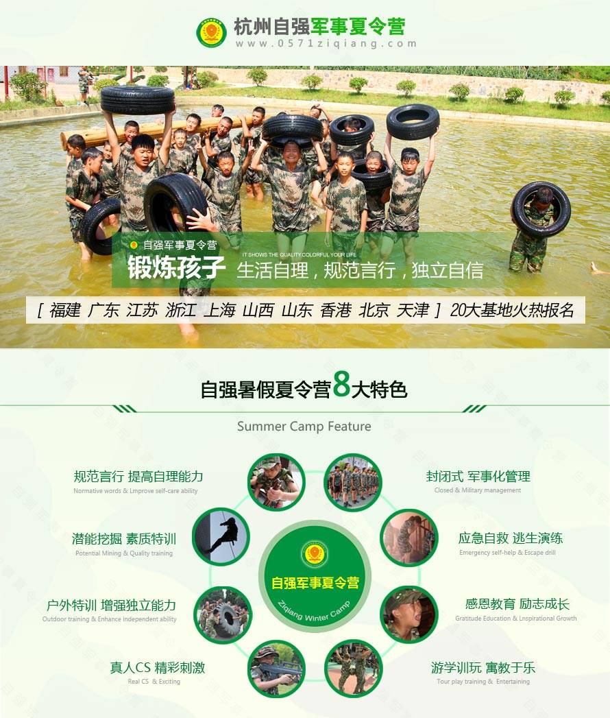 ror体育| 杭州市儿童夏令营—体验夏令营
