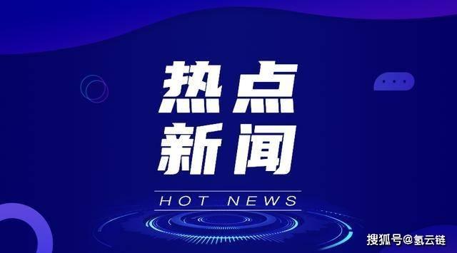 福州大学和天津大学签署了燃料电池包装项目 印度的第一辆氢燃料电池汽车被开发