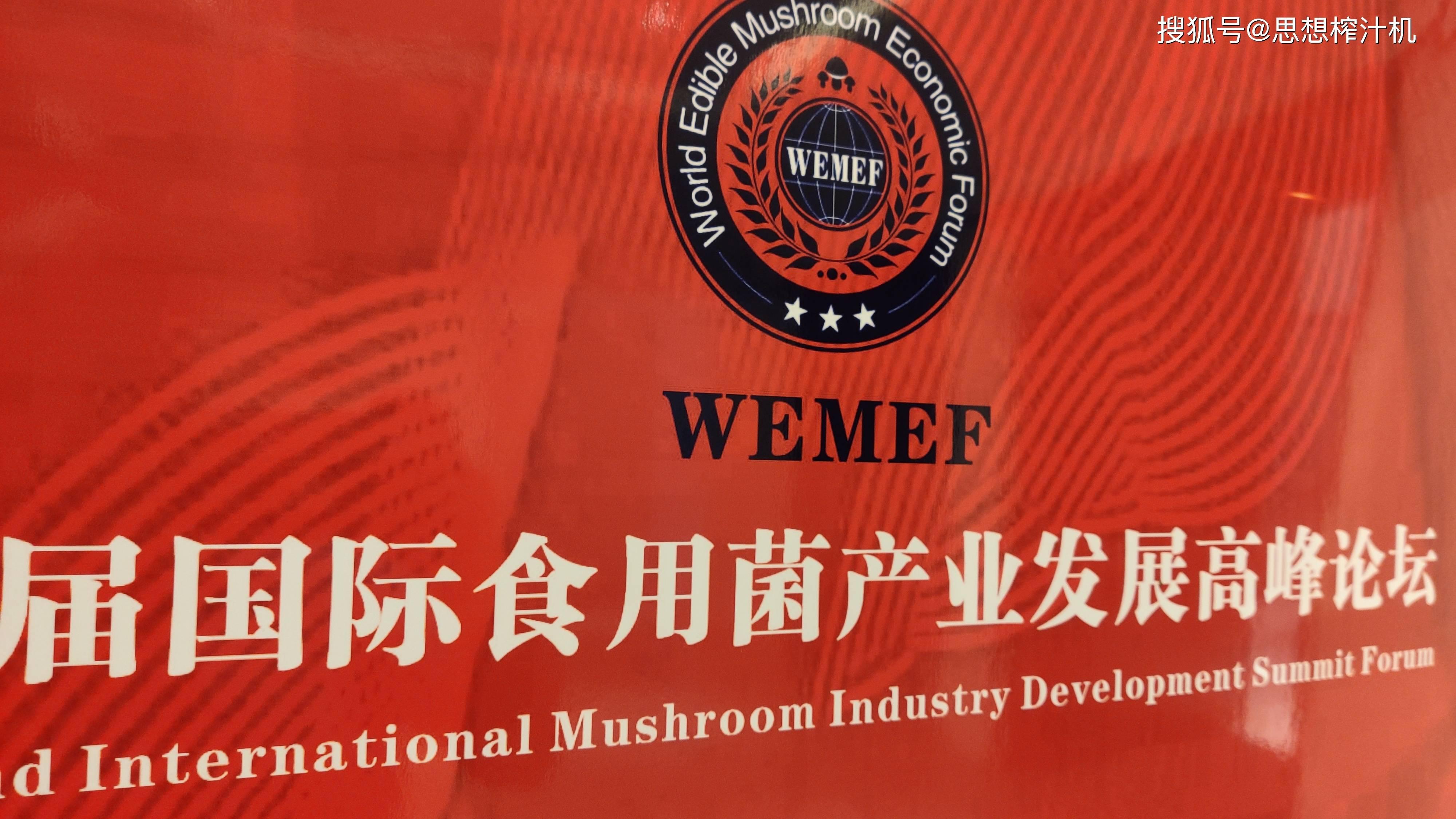 第二屆國際食用菌產業發展高峰論壇在河北廊坊市舉辦
