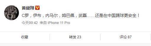 黄健翔:C罗,内马尔,武磊……还是在中国踢