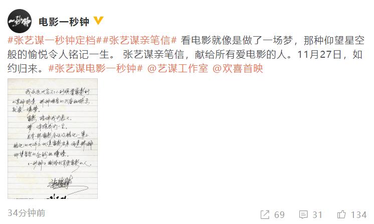 《一秒钟》官宣定档11月27日上映