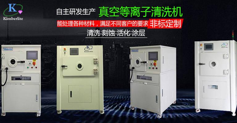 金铂利莱真空等离子清洗机自主研发生产
