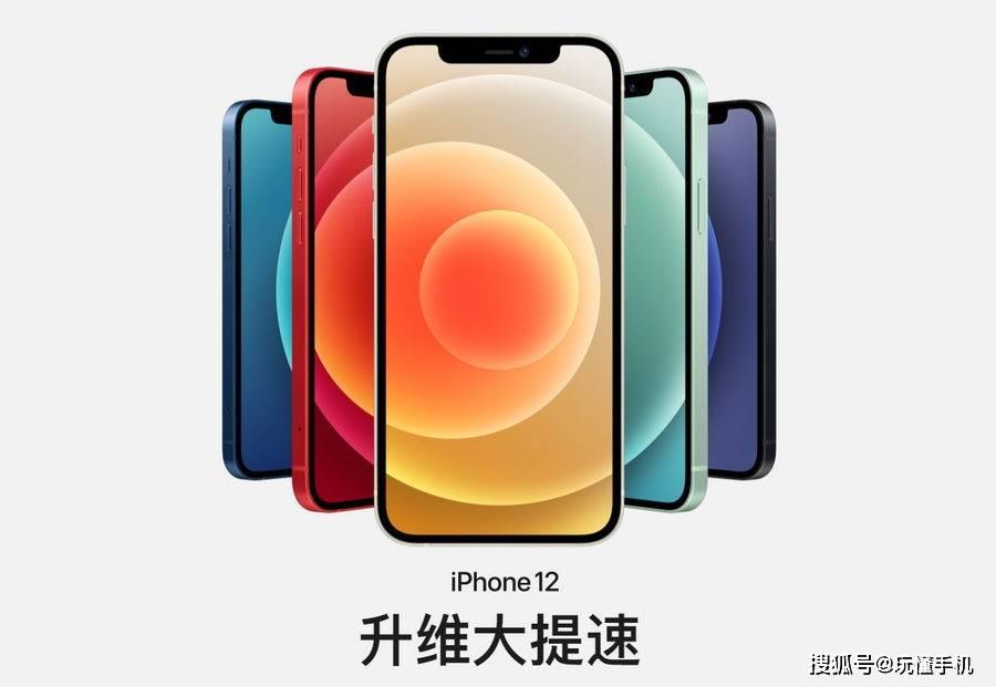 原创            iPhone 13 竟然曝光了:将升级120Hz高刷屏